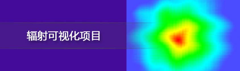辐射可视化项目-自主PLM|智慧工地管理平台|BIM施工管理系统