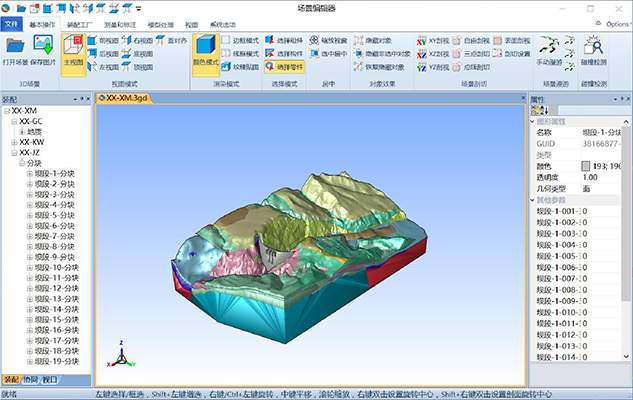 Simu 3DAir(三维异构轻量化模型软件)-自主PLM|智慧工地管理平台|BIM施工管理系统
