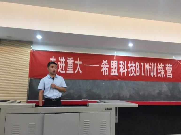 希盟科技与高校产学研合作的又一探索——希盟科技BIM训练营走进重庆大学拉开帷幕-自主PLM 智慧工地管理平台 BIM施工管理系统
