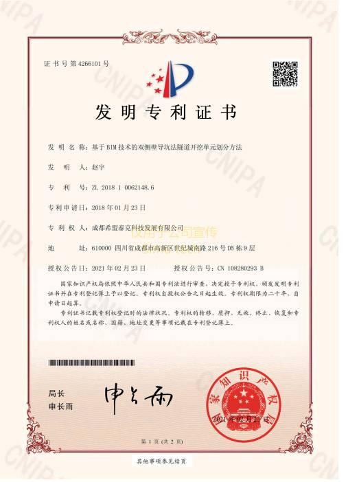 专利一览表-自主PLM 智慧工地管理平台 BIM施工管理系统