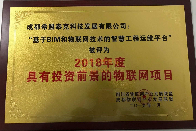荣誉证书一览表-自主PLM 智慧工地管理平台 BIM施工管理系统