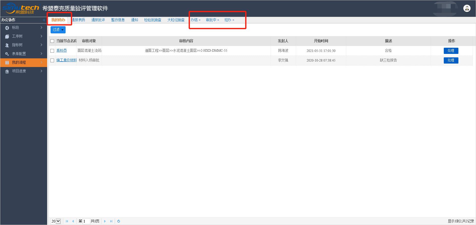 希盟泰克质量验评管理软件-自主PLM 智慧工地管理平台 BIM施工管理系统