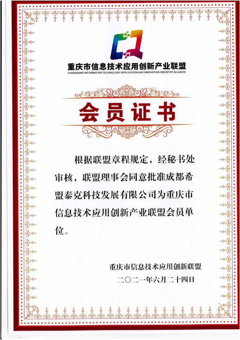 热烈祝贺|希盟泰克成为重庆市信息技术应用创新产业联盟会员单位-自主PLM|智慧工地管理平台|BIM施工管理系统